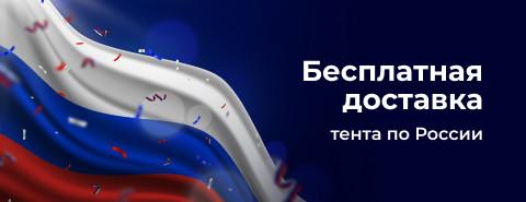 Бесплатная доставка тента по России!