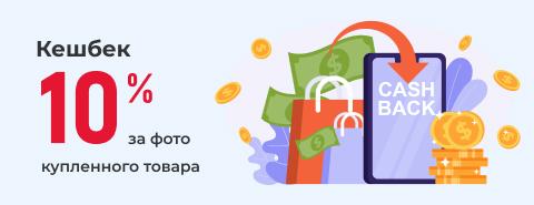 Кешбек 10% за фото купленного товара